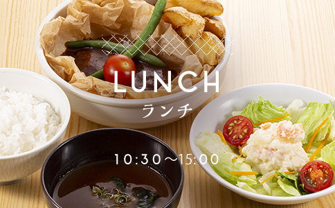 LUNCH・DINNER ランチ・ディナー 10:30〜21:00