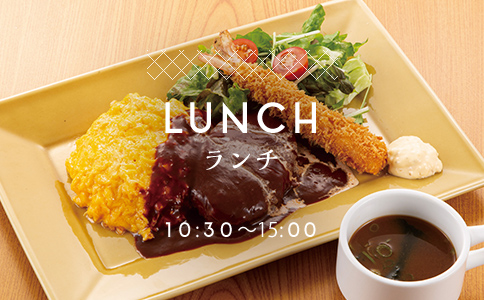 LUNCH ランチ 10:30〜15:00
