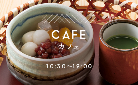 CAFE カフェ 10:00〜21:00